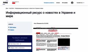 Glavpost.com.ua thumbnail