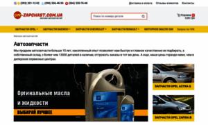 Gm-zapchast.com.ua thumbnail