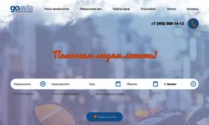 Goavia.ru thumbnail