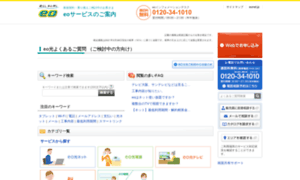 Gofaq.eonet.jp thumbnail