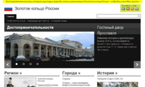 Golden-ring-russia.ru thumbnail
