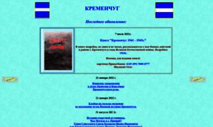 Gorod-kremenchug.pl.ua thumbnail