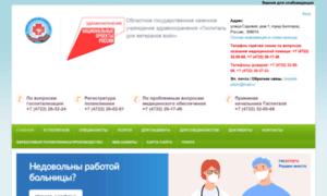 Gosp-veteran.belzdrav.ru thumbnail