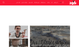 goud.ma -  كود: جريدة إلكترونية مغربية شاملة. -كود: جريدة إلكترونية مغربية شاملة.