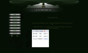 Goznak-mpf.ru thumbnail