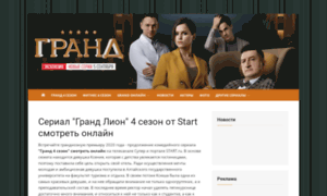 Grandsuper.ru thumbnail