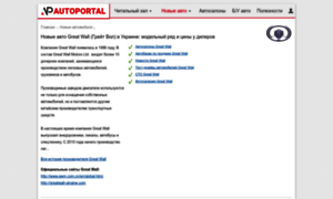 Greatwall.autoportal.ua thumbnail