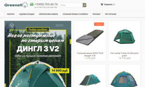 Greenell.ru thumbnail
