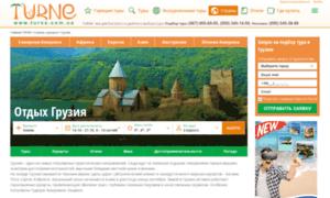 Gruziya.turne.com.ua thumbnail