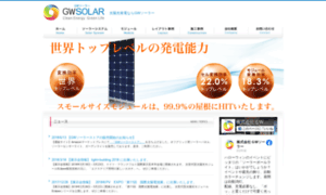 Gwsolar.co.jp thumbnail