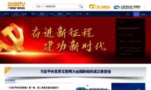 Gxtv.cn thumbnail