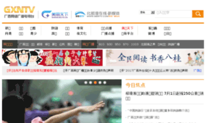 Gxtv.com.cn thumbnail