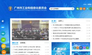 Gzii.gov.cn thumbnail