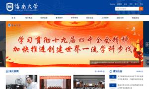 Hainu.edu.cn thumbnail