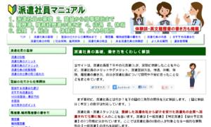 Haken-manual.info thumbnail