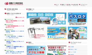 Hakobus.jp thumbnail