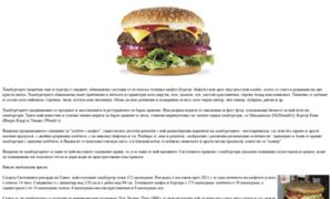 Hamburger.bg thumbnail