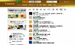 Happy-science.jp thumbnail