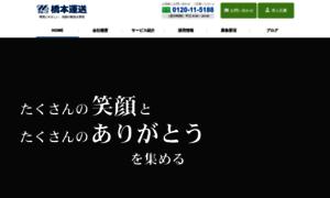 Hashimoto-express.co.jp thumbnail