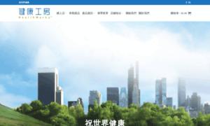 Healthworks.com.hk thumbnail