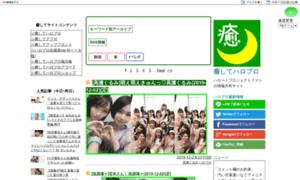 Helloprohealing.blog.jp thumbnail