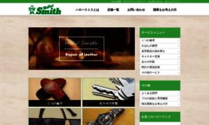 Hellowsmith.co.jp thumbnail