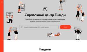Help-ru.tilda.ws thumbnail