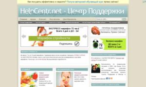 Helpcentr.net thumbnail