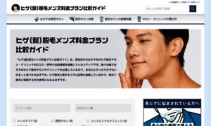 Hige-datsumo.jp thumbnail