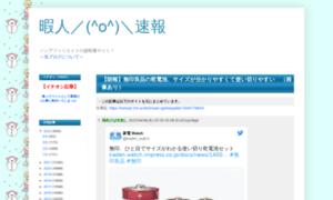 Himasoku1123.blogspot.jp thumbnail