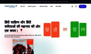Hindisahitya.org thumbnail