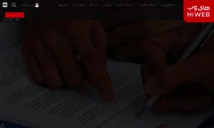 hiweb.ir -  های وب ارائه دهنده اینترنت و خدمات ارتباطی در سراسر کشور