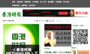 Hktimes.hk thumbnail
