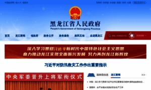 Hlj.gov.cn thumbnail