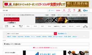 Hmv.co.jp thumbnail