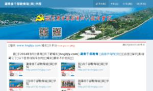 Hnce.gov.cn thumbnail