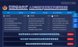 Hncrj.gov.cn thumbnail