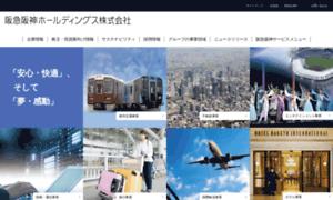 Holdings.hankyu-hanshin.co.jp thumbnail