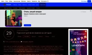 Horo.mail.ru thumbnail
