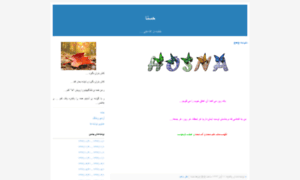 Hosnaii.blogfa.com thumbnail