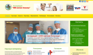 Hospital-1000.ru thumbnail