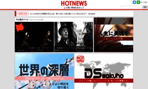 Hotnews8.net thumbnail