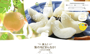 Ibaraki-shokusai.net thumbnail