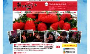 Ichigo-no-ouchi.com thumbnail