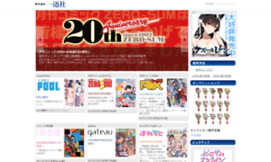 Ichijinsha.co.jp thumbnail