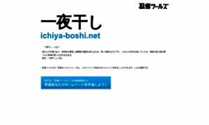 Ichiya-boshi.net thumbnail