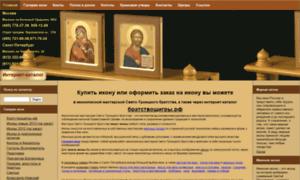 Iconexpo.ru thumbnail