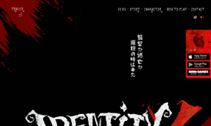Identityv.jp thumbnail