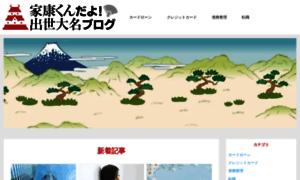 Ieyasu-kun.jp thumbnail