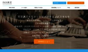Ima-kentei.jp thumbnail